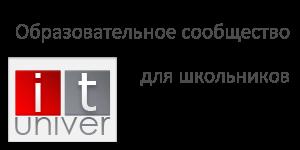 IT-Univer – образовательное сообщество для школьников