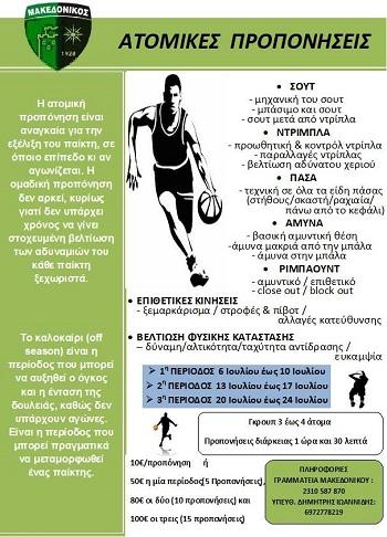Ατομικές προπονήσεις το καλοκαίρι στο Μακεδονικό