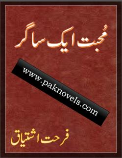 Mohabbat Aik Sagar