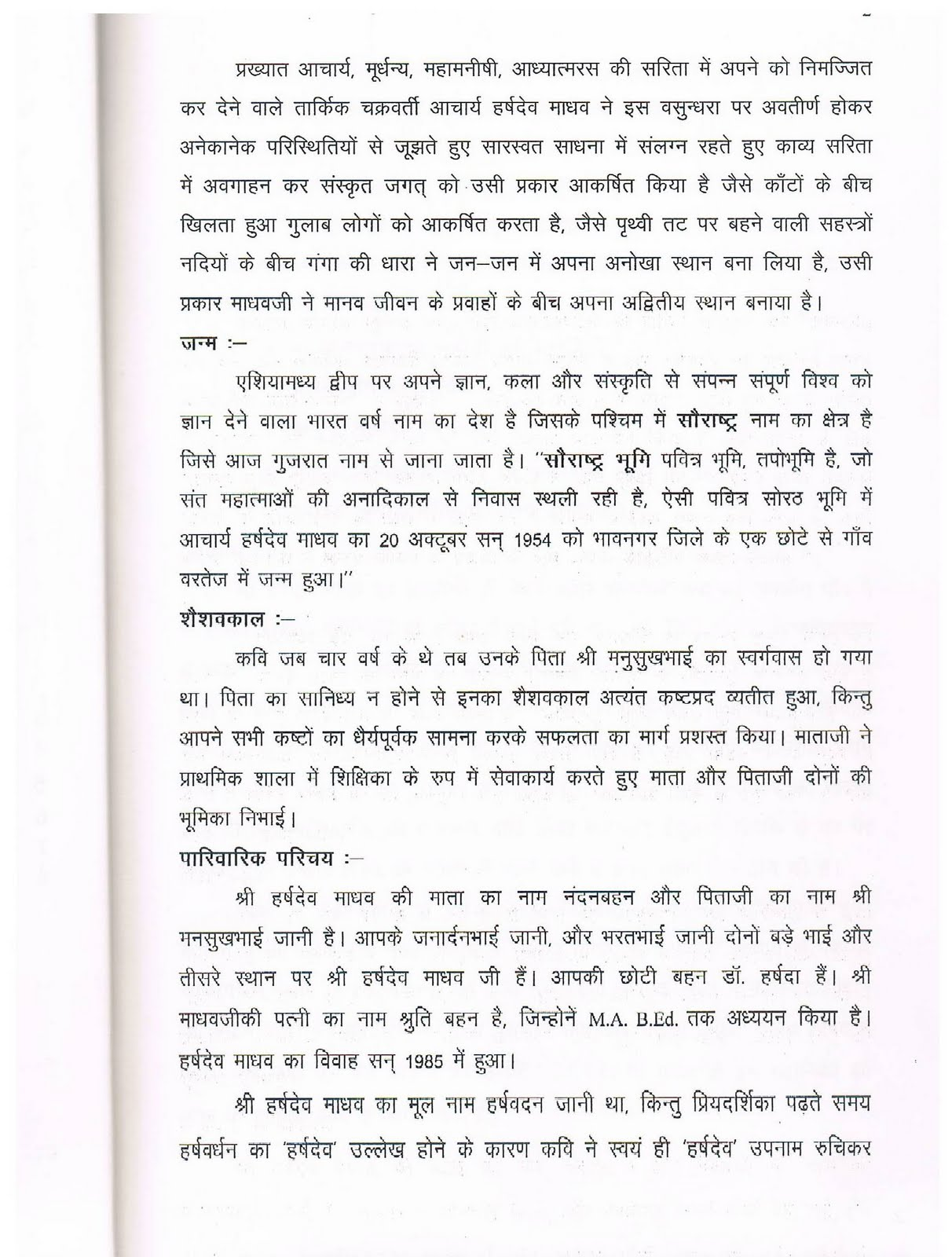 mera parichay essay in sanskrit an error occurred