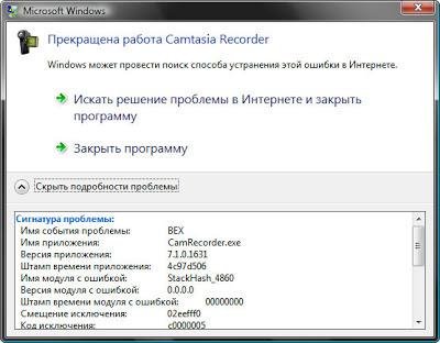 BEX, DEP, код события 1000, прекращена работа программы Camtasia Recorder