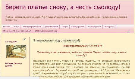 """Сетевой проект """"Береги платье снову, а честь смолоду"""""""