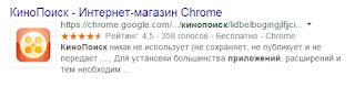 Сниппет приложения для Chrome