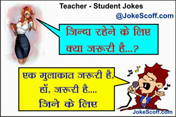 वटसअप जकस Jokes For Whatsappp In Hindi Jokescoff
