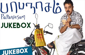 Papanasam Official Full Songs | Kamal Haasan | Gautami | Jeethu Joseph | Ghibran | JukeBox