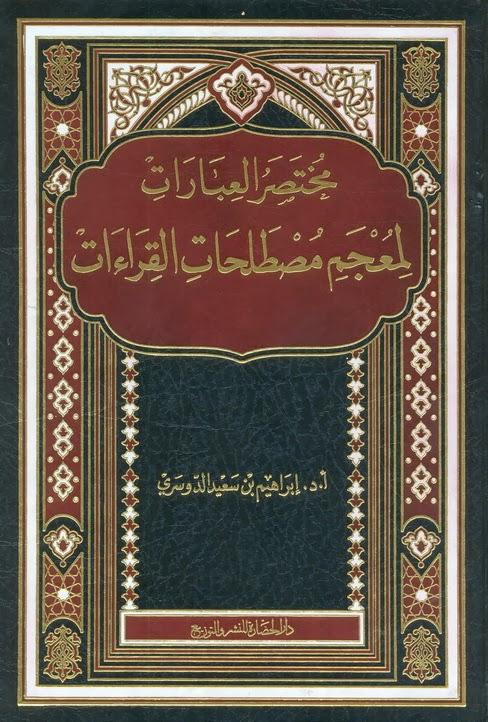 مختصر العبارات لمعجم مصطلحات القراءات - إبراهيم بن سعيد الدوسري