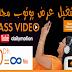 تشغيل جواز Pass video مجانا في اتصالات المغرب pass video maroc telecom
