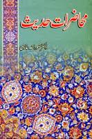 http://books.google.com.pk/books?id=_cBQAQAAQBAJ&lpg=PA1&pg=PA1#v=onepage&q&f=false