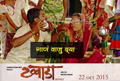 Gaan Vaju Dya (Tuzya Rupacha Chandana) Song | Khwada