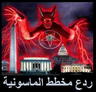 حقيقة المملكة الخفية التي تحكم العالم.. من يتحكم بالعالم..ملف هام جداااا وخطير