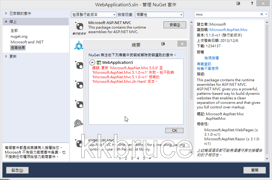 MVC 5.1 RC安裝錯誤