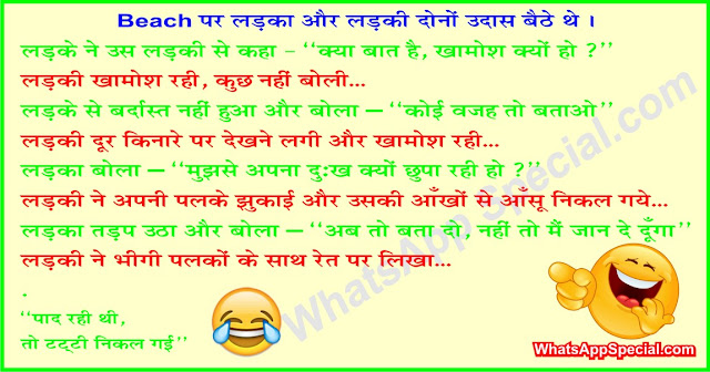 very funny gf bf jokes in hindi
