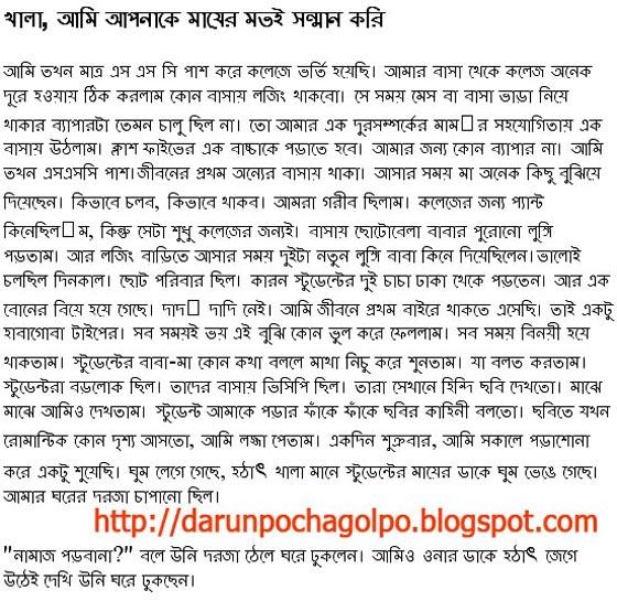 Bangla choti bou