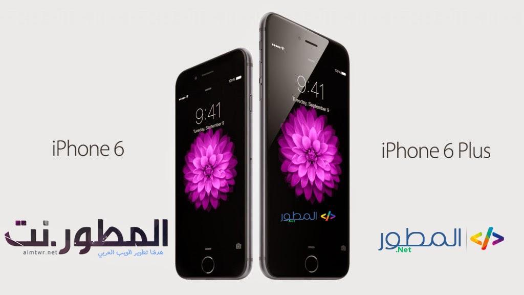مواصفات ومميزات iPhone 6 و iPhone 6 plus الجديد من أبل مع السعر