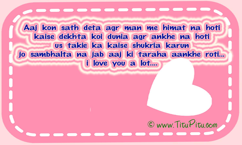 Hindi-Love-message-wallpaper
