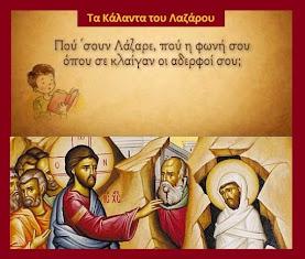 Τα Βυζαντινά Κάλαντα του Αγίου Λαζάρου