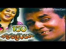 Daruwane Full Sinhala Movie - Rasarisi
