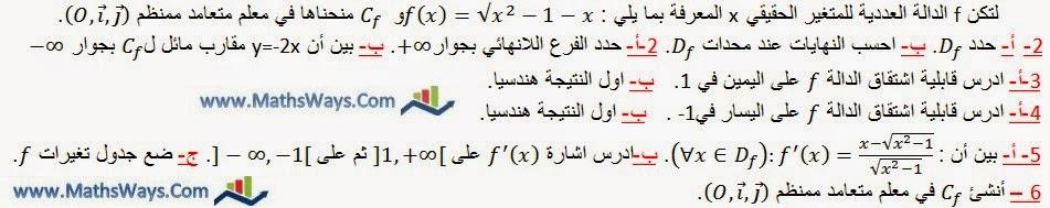 math 2bac, maths, الرياضيات, تمارين الرياضيات, دراسة الدوال وتمثيلها المبياني, دروس الرياضيات, يوسف نجاري,