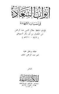 كتاب أبواب السعادة في أسباب الشهادة - جلال الدين السيوطي