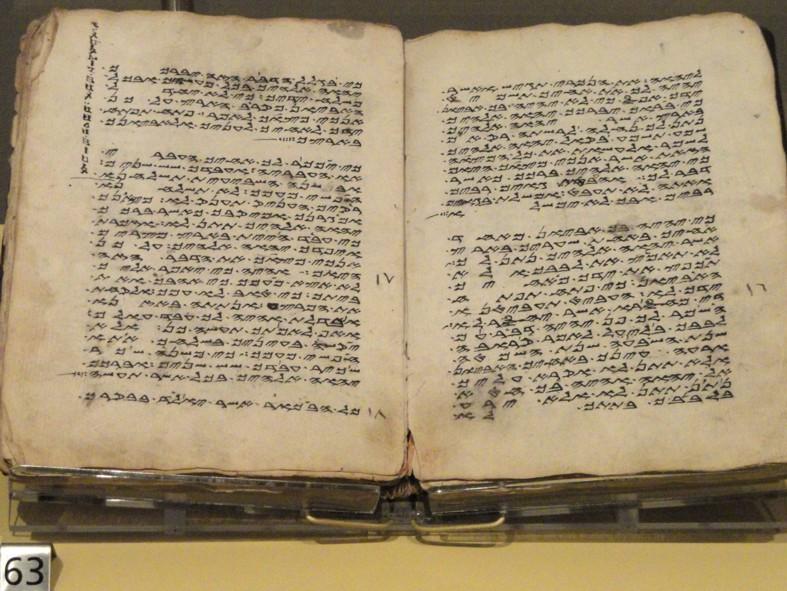 biblical history essay