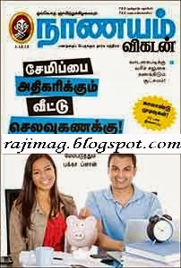 Nanayam Vikatan Tamil Ebook Pdf Free Download 1-12-2013 | Nanayam