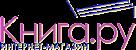 книжный интернет-магазин kniga.ru