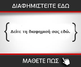 ΔΙΑΦΗΜΙΣΤΕΙΤΕ ΕΔΩ