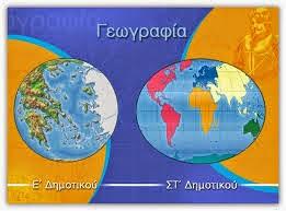Γεωγραφία Ε' -ΣΤ' Τάξη