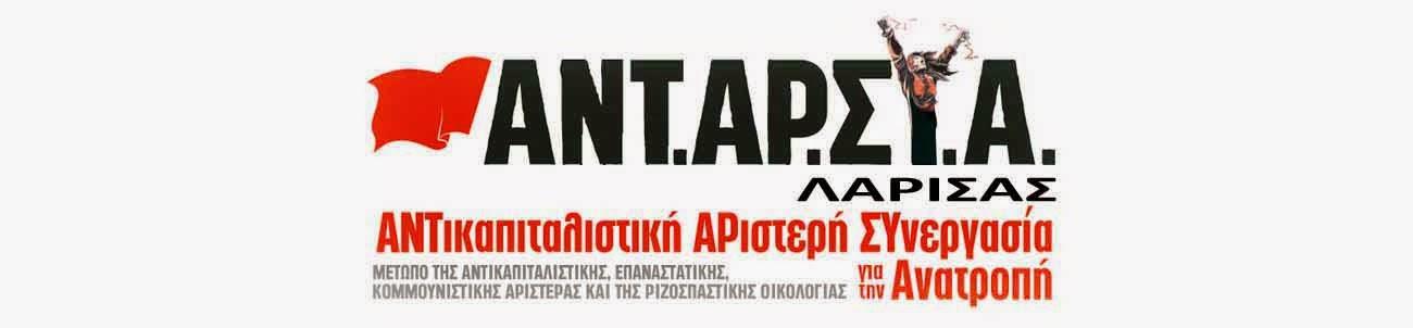 ΑΝΤΑΡΣΥΑ Λάρισας