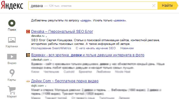 """Выдача по запросу """"Девака"""" в Яндексе"""