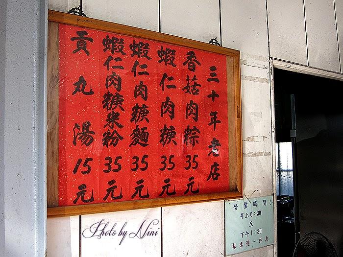 【彰化鹿港美食】黑點肉粽。在地人口耳相傳的平價小吃