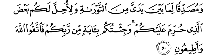 Surat Ali Imran Ayat 50