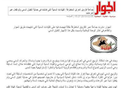 أيها الشيعة : موتوا بغيظكم !