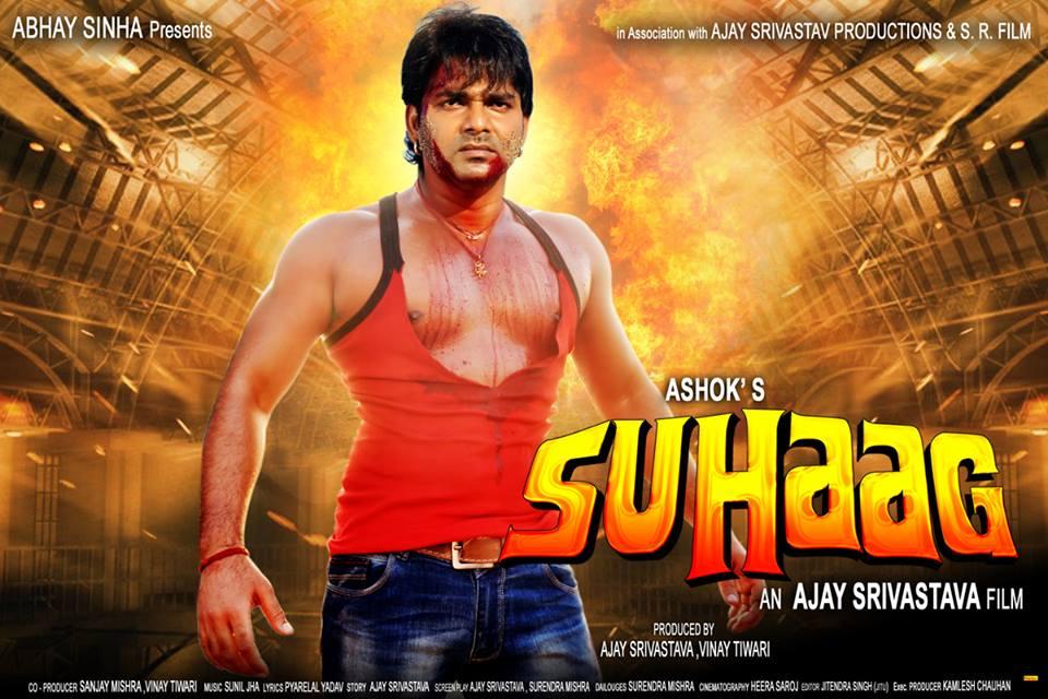 Suhaag Bhojpuri Movie 2015 Video Songs Poster Release Date
