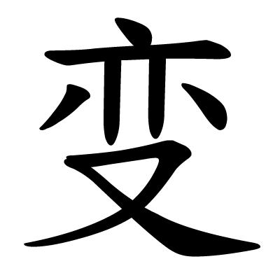 West Learns East Chinese Characters 2