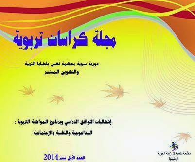 إعلان عن انطلاق البرنامج السنوي ل''مجلة كراسات تربوية''المحكمة و دعوة الباحثين للمشاركة