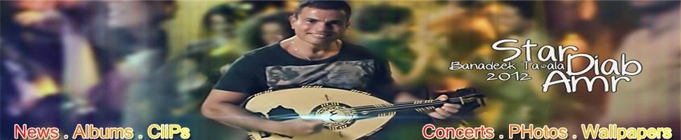 مدونة أعمال الهضبة عمرو دياب - Amr Diab Media