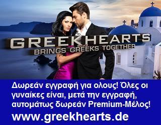 http://www.greekhearts.de/