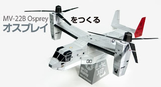 Aircraft Papercraft USMC MV-22B Osprey
