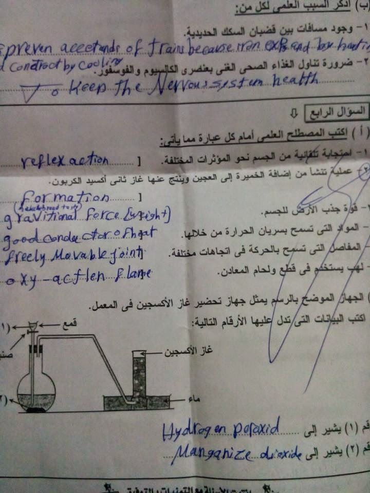 امتحان علوم الصف السادس الإبتدائى محافظة الجيزة ترم أول 2015 الفعلى 10487289_13872212749