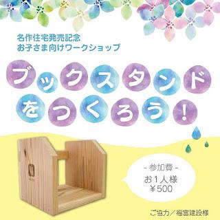 今週末もイオンモールでワークショップ!~「名作住宅」発売記念イベント~