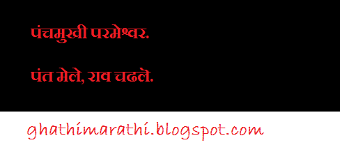 marathi mhani starting from pa1