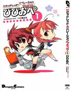 ビビッドレッド・オペレーション The 4コマ びびおぺ zip rar Comic dl torrent raw manga raw