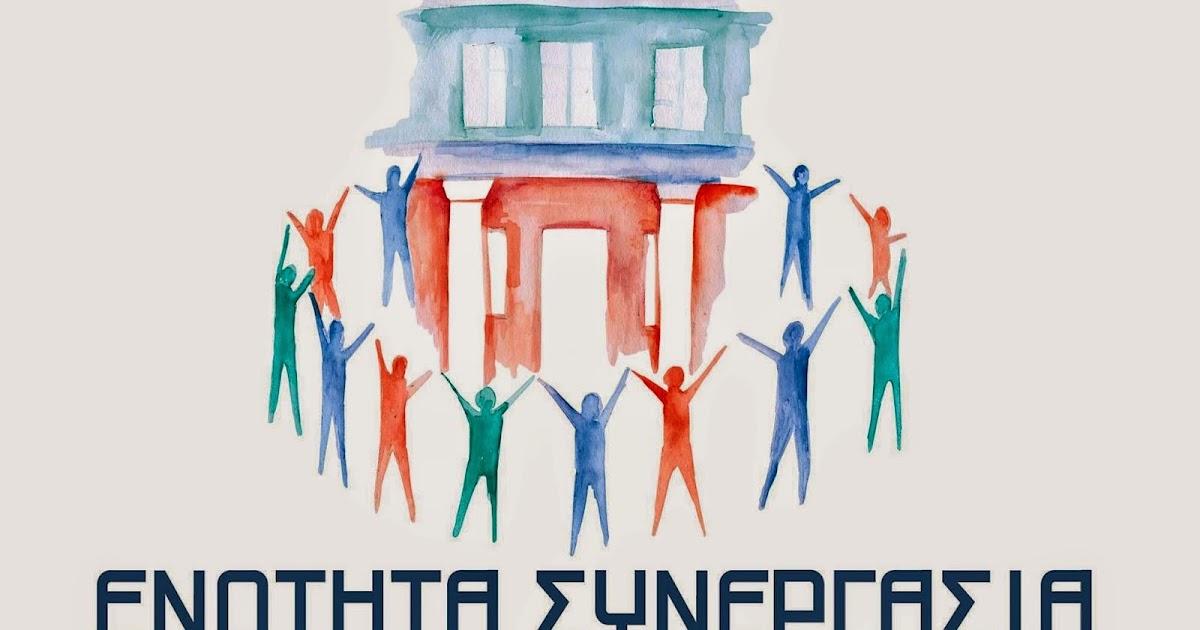 """Αποτέλεσμα εικόνας για Δημοτικής Παράταξης """"Ενότητα-Συνεργασία"""""""