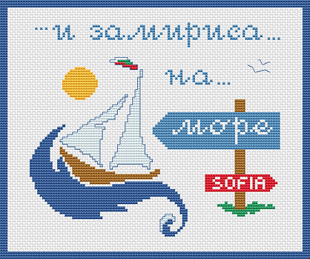 free cross stitch pattern in Bulgarian