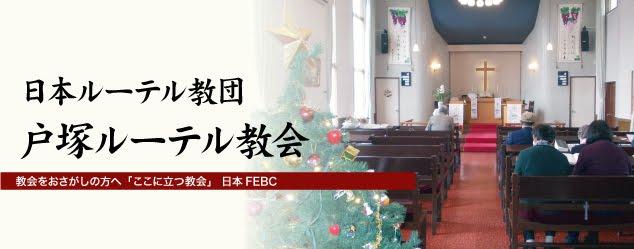 日本ルーテル教団 戸塚ルーテル教会