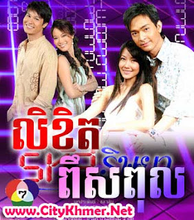 Likhit Pis Pol [22 End] Thai Drama Khmer Movie