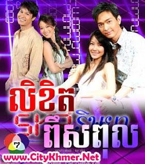 Likhit Pis Pol [22 End] Thai Drama Khmer Movie