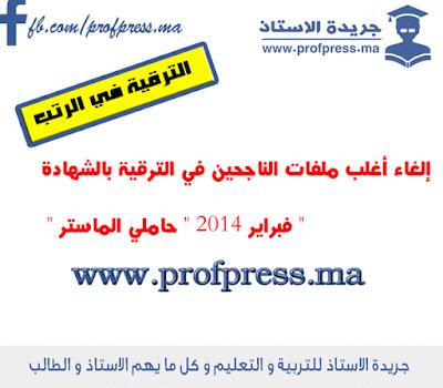 """إلغاء أغلب ملفات الناجحين في الترقية بالشهادة """" فبراير 2014 """" حاملي الماستر """""""