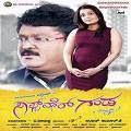 Software Ganda Kannada Movie Review